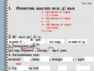 Фонетик анализ яса: дөнья 2. Иҗекләргә бүл: иректә, йөриләр, еллар, яшиләр. 3