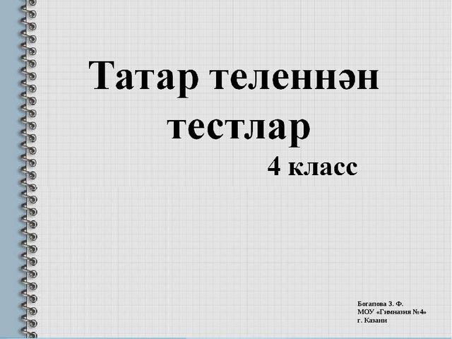 Богапова З. Ф. МОУ «Гимназия №4» г. Казани