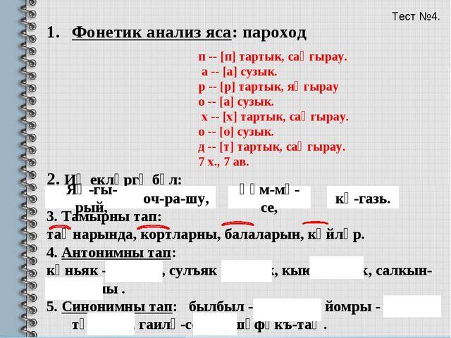 Фонетик анализ яса: пароход 2. Иҗекләргә бүл: яңгырый, очрашу, һәммәсе, кәгаз...
