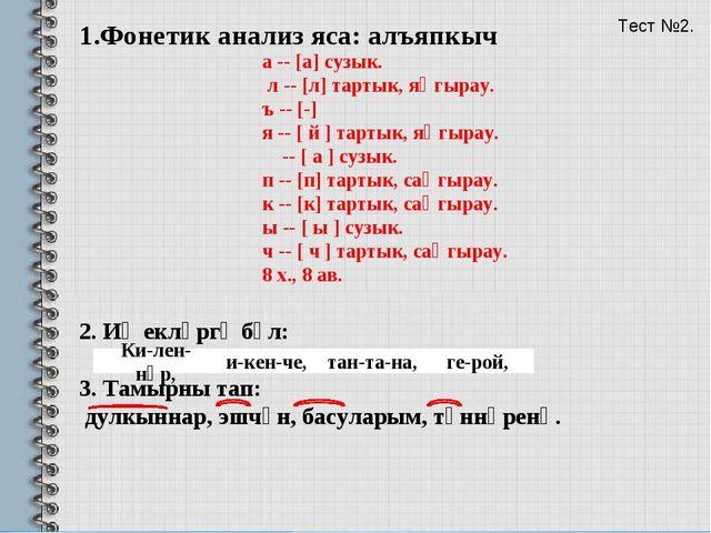 Фонетик анализ яса: алъяпкыч 2. Иҗекләргә бүл: киленнәр, икенче, тантана, гер...