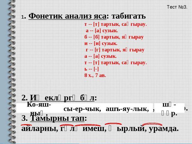 1. Фонетик анализ яса: табигать 2. Иҗекләргә бүл: кояшның, сыерчык, ашъяулык,...
