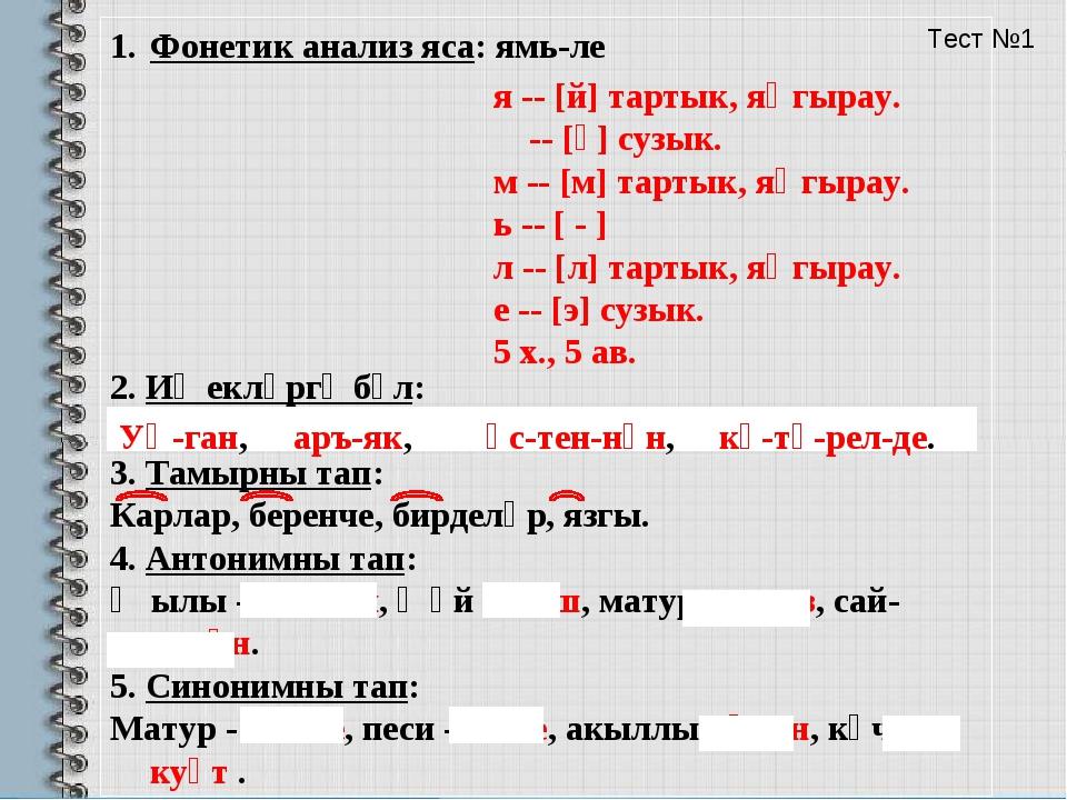 Фонетик анализ яса: ямь-ле 2. Иҗекләргә бүл: Уңган, аръяк, өстеннән, күтәрелд...