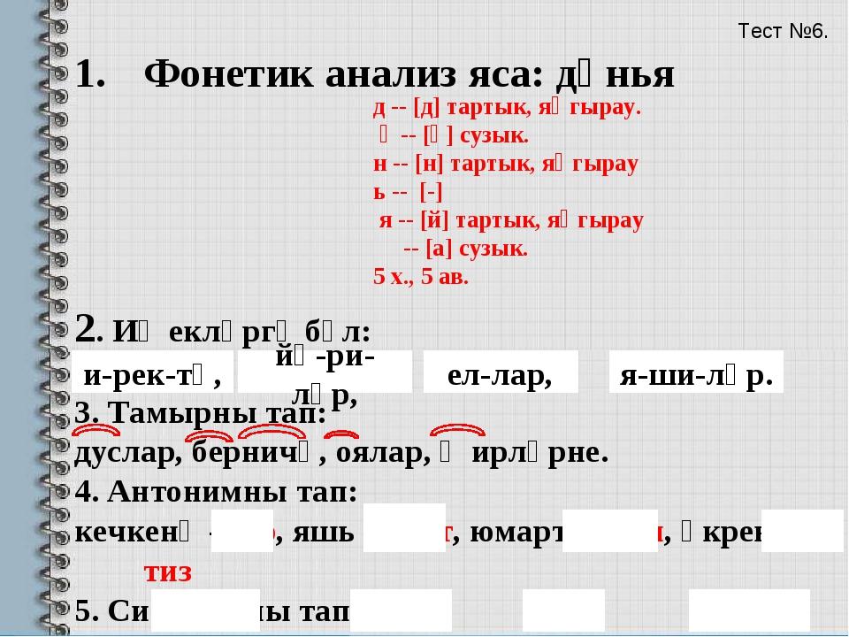 Фонетик анализ яса: дөнья 2. Иҗекләргә бүл: иректә, йөриләр, еллар, яшиләр. 3...
