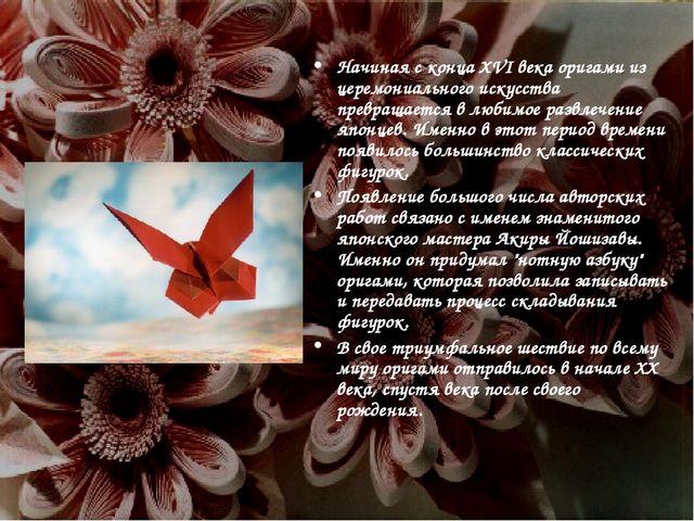 Начиная с конца XVI века оригами из церемониального искусства превращается в...