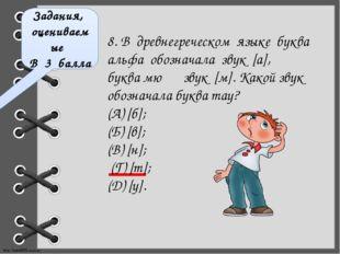 Задания, оцениваемые В 3 балла 8. В древнегреческом языке буква альфа обознач