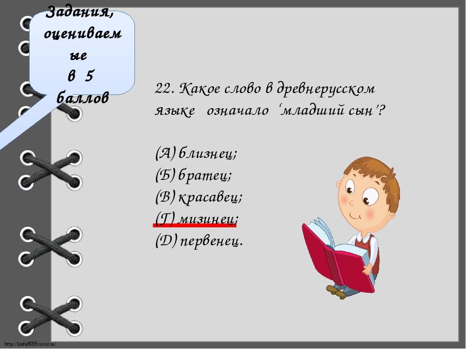 Задания, оцениваемые в 5 баллов 22. Какое слово в древнерусском языке означал...