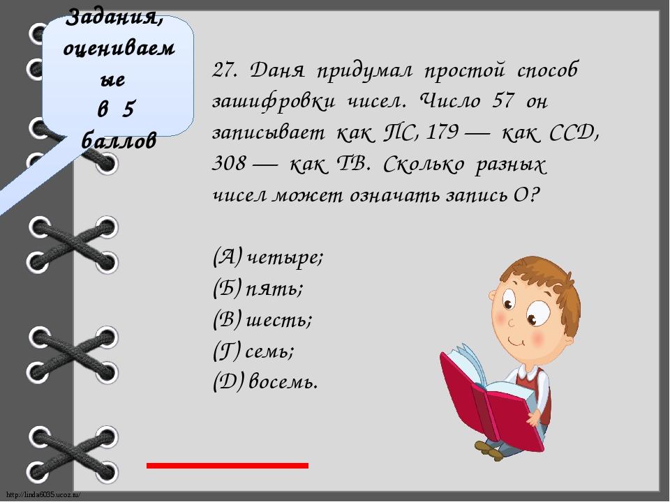 Задания, оцениваемые в 5 баллов 27. Даня придумал простой способ зашифровки ч...