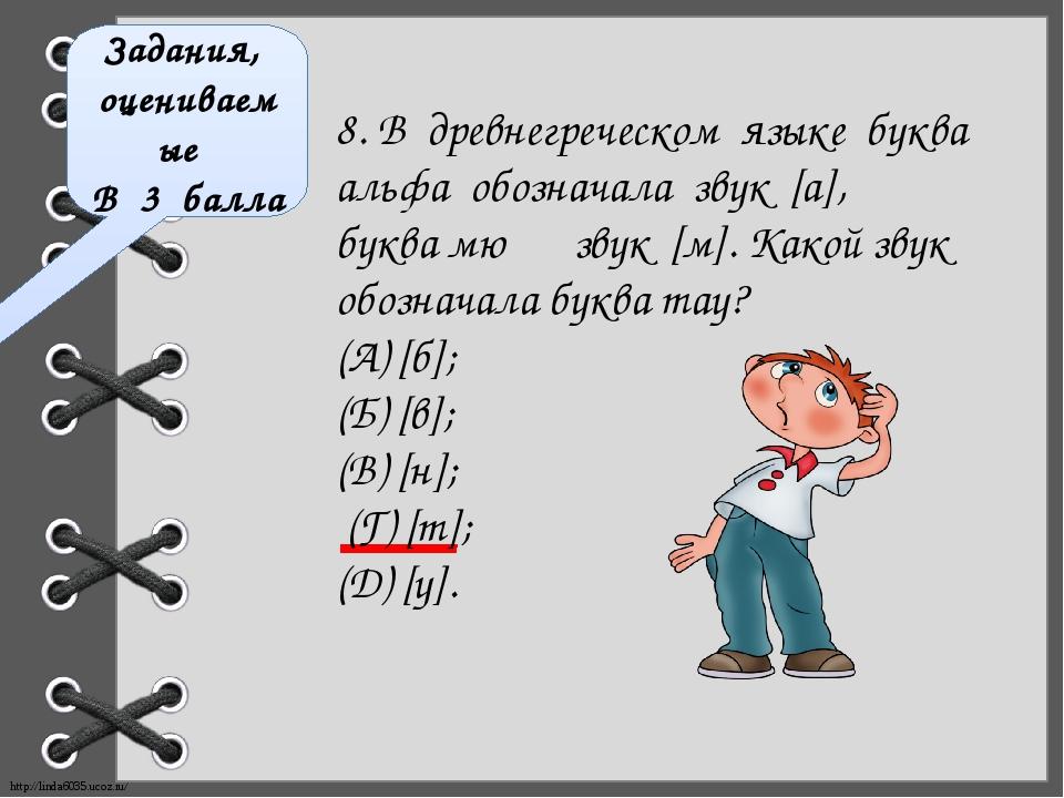 Задания, оцениваемые В 3 балла 8. В древнегреческом языке буква альфа обознач...