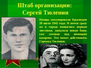 Штаб организации: Сергей Тюленин Немцы оккупировали Краснодон 20 июля 1942 го