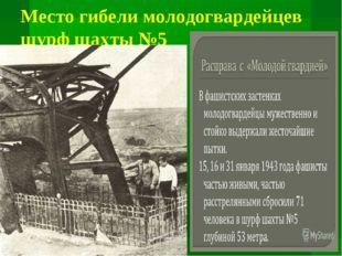 Место гибели молодогвардейцев шурф шахты №5