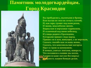 Памятник молодогвардейцам. Город Краснодон Вы пробудились, вылитыми в бронзу,