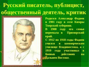 Русский писатель, публицист, общественный деятель, критик Родился Александр Ф
