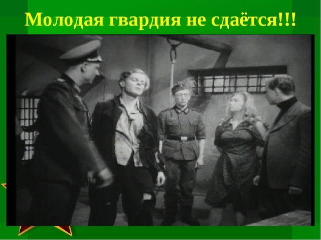 Молодая гвардия не сдаётся!!!