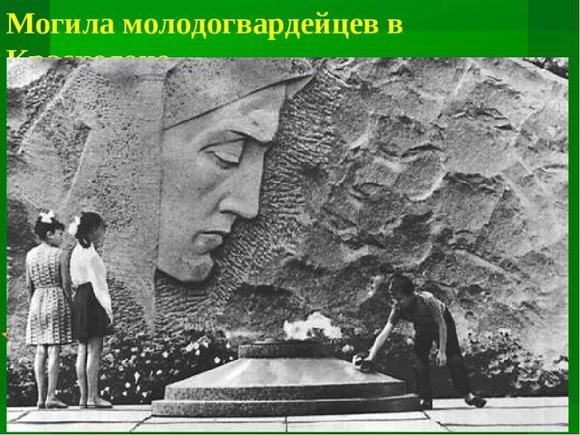 Могила молодогвардейцев в Краснодоне
