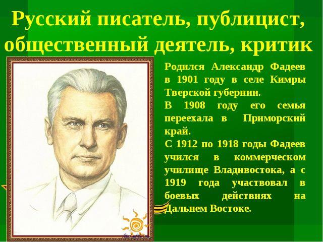 Русский писатель, публицист, общественный деятель, критик Родился Александр Ф...