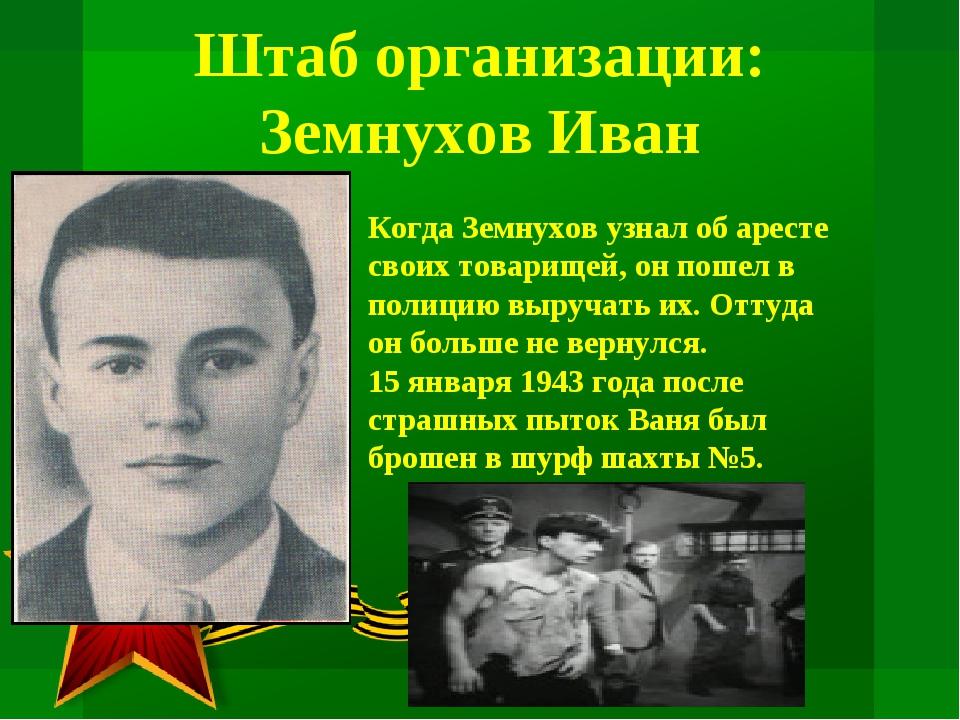 Штаб организации: Земнухов Иван Когда Земнухов узнал об аресте своих товарище...