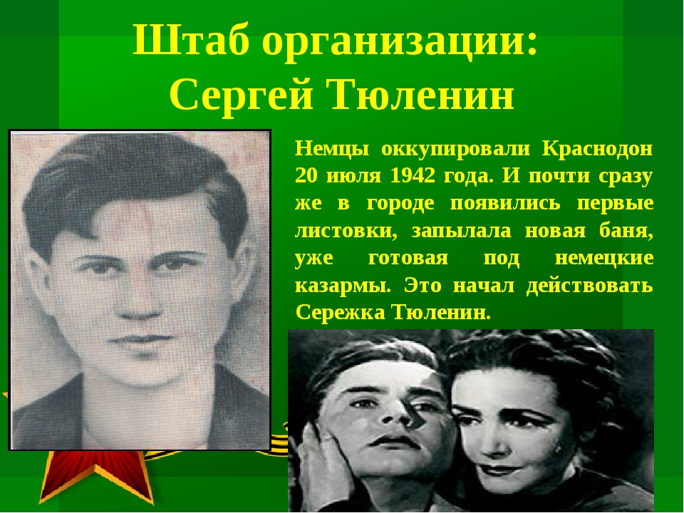Штаб организации: Сергей Тюленин Немцы оккупировали Краснодон 20 июля 1942 го...