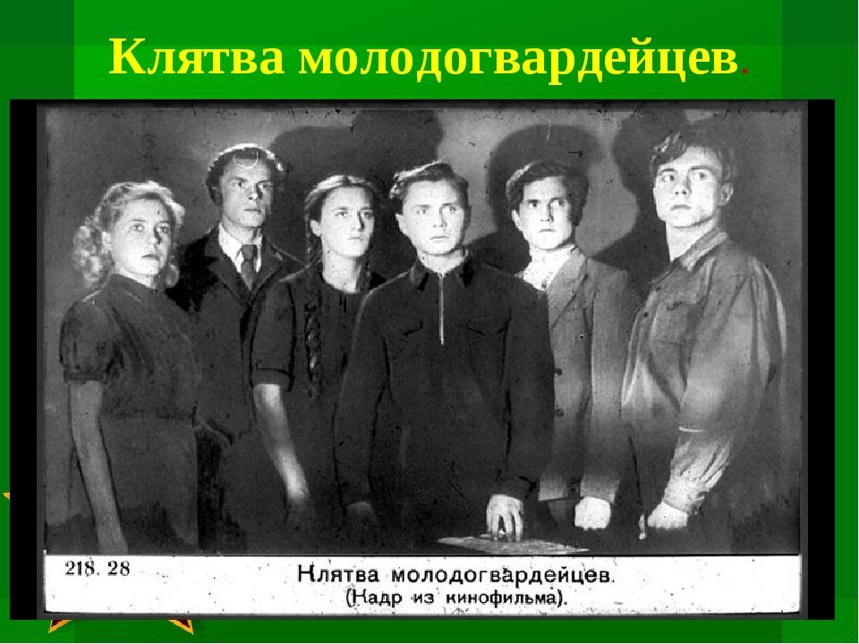 Эстафета публичных чтений известного романа александр фадеева молодая гвардия, посвященная