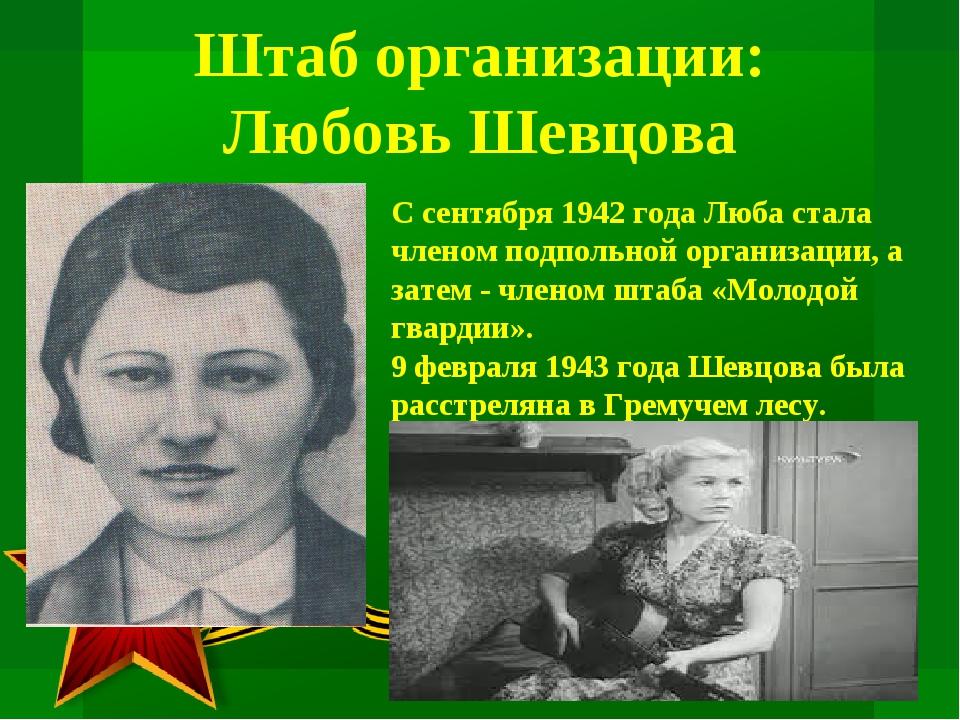 Штаб организации: Любовь Шевцова С сентября 1942 года Люба стала членом подпо...
