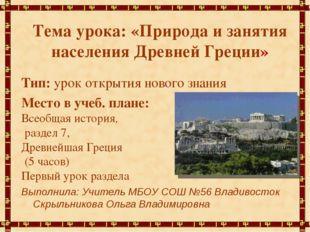 Тема урока: «Природа и занятия населения Древней Греции» Тип: урок открытия н