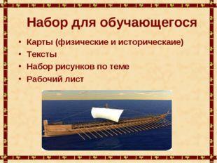 Набор для обучающегося Карты (физические и историческаие) Тексты Набор рисунк