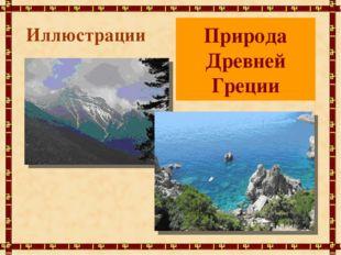 Природа Древней Греции Иллюстрации