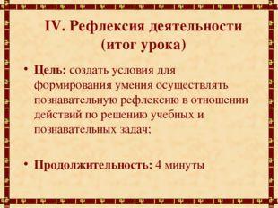 IV. Рефлексия деятельности (итог урока) Цель: создать условия для формировани