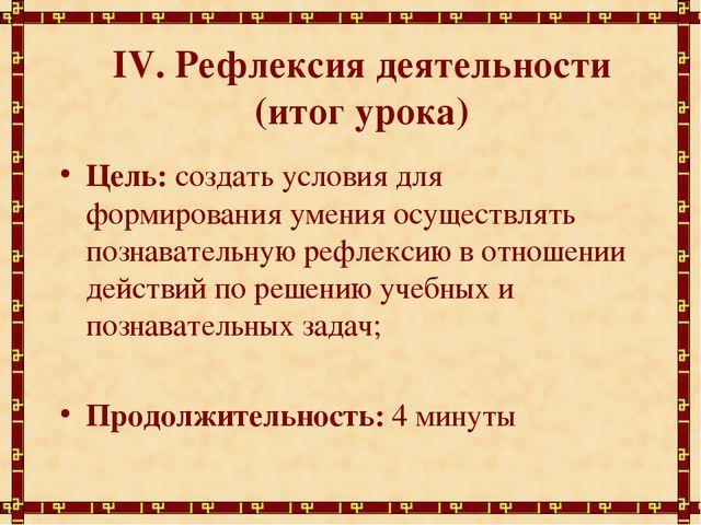 IV. Рефлексия деятельности (итог урока) Цель: создать условия для формировани...