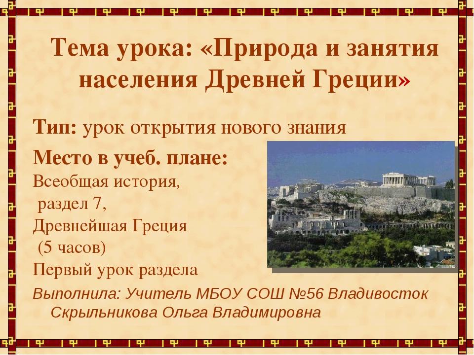 Тема урока: «Природа и занятия населения Древней Греции» Тип: урок открытия н...