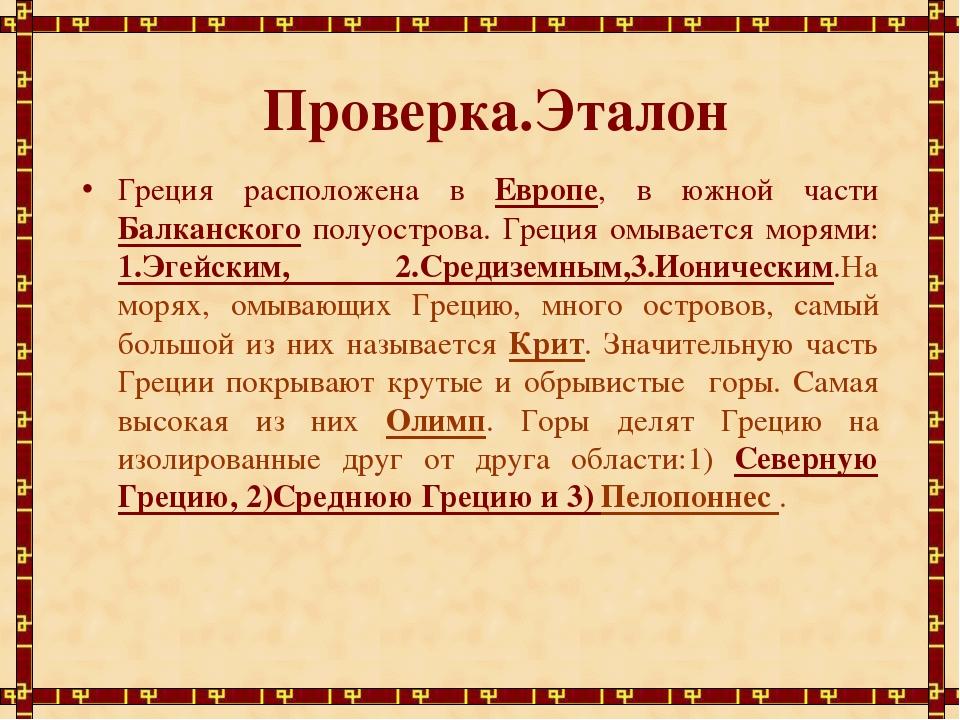 Проверка.Эталон Греция расположена в Европе, в южной части Балканского полуос...