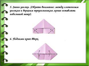 5. Загни уголки. (Обрати внимание: между сложенным уголком и верхним треуголь