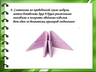 9. Сложенные по приведенной схеме модули, можно вставлять друг в друга различ