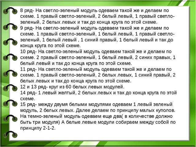 8 ряд- На светло-зеленый модуль одеваем такой же и делаем по схеме. 1 правый...