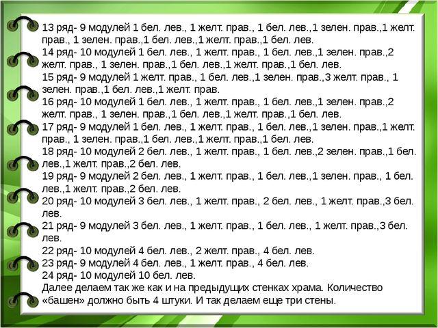 13 ряд- 9 модулей 1 бел. лев., 1 желт. прав., 1 бел. лев.,1 зелен. прав.,1 же...