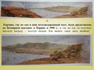 Картина, так же как и наш железнодорожный мост, была представлена на Всемирн