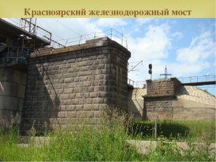 Красноярский железнодорожный мост фото: лето 2009 года 