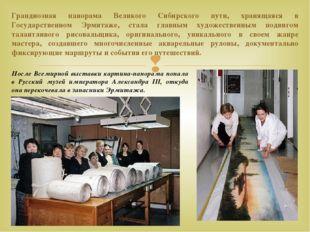 Грандиозная панорама Великого Сибирского пути, хранящаяся в Государственном Э