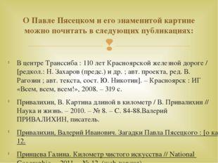 В центре Транссиба : 110 лет Красноярской железной дороге / [редкол.: Н. Заха
