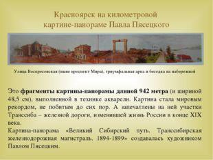 Красноярск на километровой картине-панораме Павла Пясецкого Этофрагменты кар