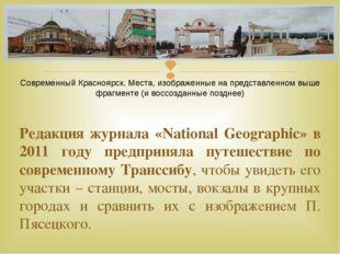 Редакция журнала «National Geographic» в 2011 году предприняла путешествие по