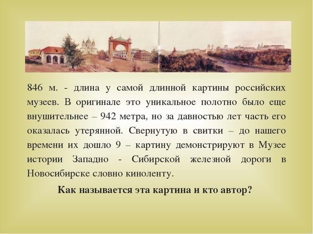 846 м. - длина у самой длинной картины российских музеев. В оригинале это уни...