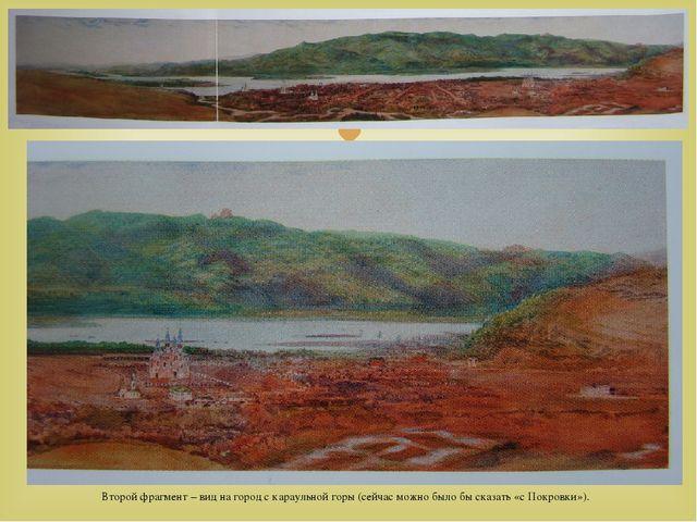 Второй фрагмент – вид на город с караульной горы (сейчас можно было бы сказат...