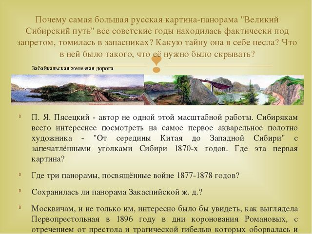 П. Я. Пясецкий - автор не одной этой масштабной работы. Сибирякам всего интер...