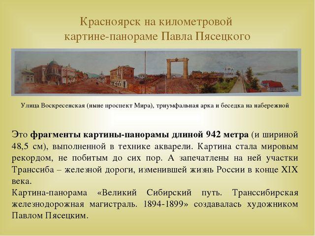 Красноярск на километровой картине-панораме Павла Пясецкого Этофрагменты кар...