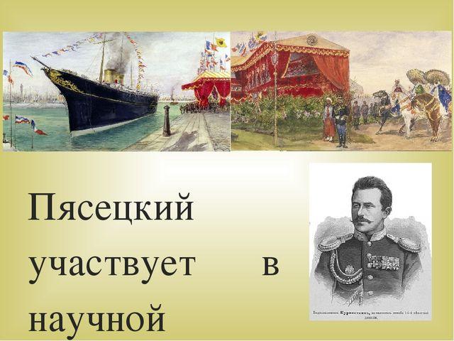 Пясецкий участвует в научной экспедиции в Китай. По возвращении пишет 72-метр...