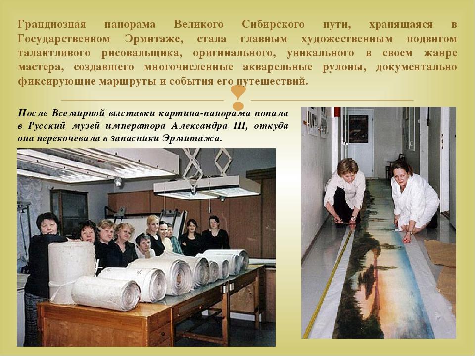 Грандиозная панорама Великого Сибирского пути, хранящаяся в Государственном Э...