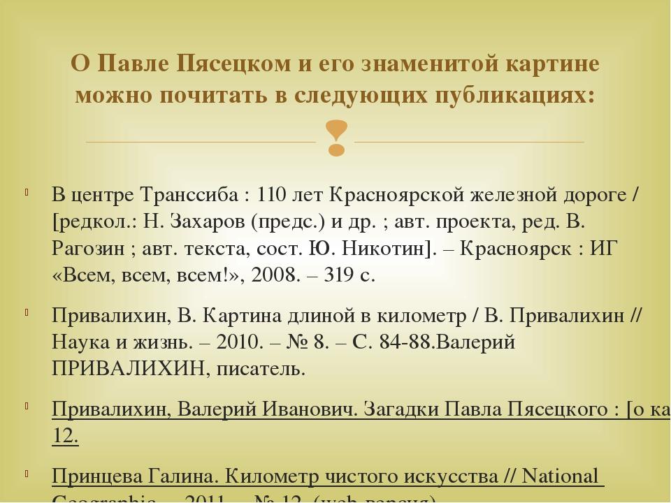 В центре Транссиба : 110 лет Красноярской железной дороге / [редкол.: Н. Заха...