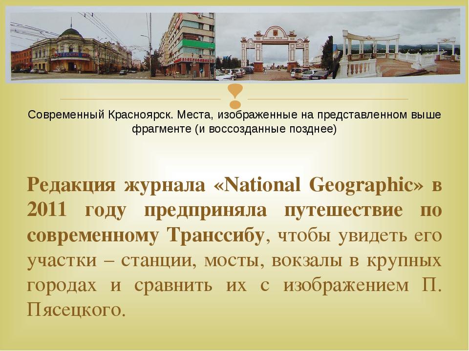 Редакция журнала «National Geographic» в 2011 году предприняла путешествие по...