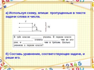 а) Используя схему, впиши пропущенные в тексте задачи слова и числа. б) Сост