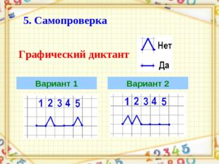 Вариант 1 Вариант 2 Графический диктант 5. Самопроверка